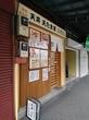 保土ヶ谷駅東口・天丼 天たま家の天丼は、生玉子の天ぷら♪