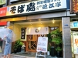 新大久保 「近江家」 台風の中の「あさりせいろ」(バター入り)