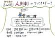 都筑区荏田南のえだきんにある一時保育さんぽに「人形劇がやってきます」!