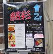 食彩結彩(ゆいろ)@出世不動通り裏(内神田二丁目) 五月オープンの新店!!燒味が美味しい~~