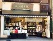 御菓子司 瑞月院 本店/こんなところに趣のあるお店が★和菓子屋さんの福袋はこんな感じでした!!!
