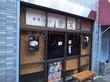 王子神谷「伊藤」煮干ラーメンの名店の肉そば