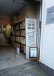 藤沢・裏道に湘南珈琲 コーヒーが120円♪