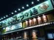 麺屋 幡 弘前店 その55(弘前市)