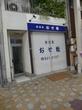 千田町の老舗居酒屋「おそ松」が移転!