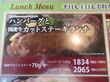 (小平市) - 肉の万世 小平店 「ハンバーグと国産牛カットステーキランチ(180g)+目玉焼き」