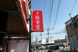個性的な豚骨ラーメン 【新店】 ド豚骨貫@船橋競馬場 千葉ラーメン