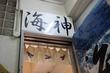 【新宿のポセイドン】麺屋 海神(新宿)