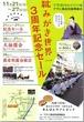 靴みがき世界一3周年記念セール【平成28年11月26日(土)、27日(日)】