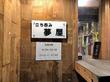 【喜酔人合宿❾・3日目夜】立ち呑み夢屋+たじま屋本店(深江)