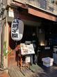 駄菓子屋 で日本料理