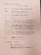 ワイン会のお知らせ 日本ワインを楽しむ会(コップの会 in静岡)が2月19日(日)に開催されます