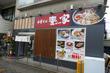 八千代台駅前にできたコンパクトな(新店)麦家★☆チャーシュー中華そば871円