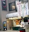 こだわりが凄い自然食品のお店☆割主烹従 hiryu 飛竜 (柏市)