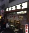 酒に合う下町の餃子!(亀戸餃子)