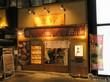 二日連続の「舎鈴(しゃりん) 新宿西口店」・・・でも不覚(^^ゞ