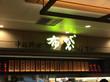 中国料理 布袋 赤れんがテラス店@北海道