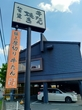 ランチで牛たん 牛たん焼き仙台辺見 新所沢店@埼玉県所沢市