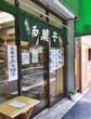 松月堂(ショウゲツドウ)/矢向商店街にある和菓子店、普段使いに最適な季節の和菓子がずらり!!!