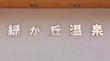 緑が丘温泉(甲府市緑が丘1丁目12−14)