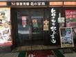 入り口付近は寒かったw北の家族 京橋コムズガーデン店
