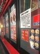 つけ麺、もりそば、ざる中華100杯 72杯目東京 台東区「蒙古タンメン中本 御徒町店」