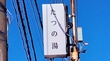 たつの湯(練馬区石神井台6丁目19−26)