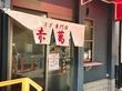 あっさり餃子は味噌タレと酢醤油ラー油で♪@赤萬 三宮店
