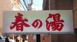 春の湯(三鷹市下連雀3丁目37−12)