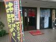 「黒田屋の博多ちゃんぽん」で人気のチャンポン食わんと「ちんめん」!