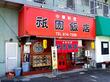 祇園飯店 炒飯大盛り