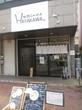 【新店】地鶏らーめん はや川 ~『らぁ麺 やまぐち』出身の店主が福岡にオープンした店で昆布水に浸かった「鶏と豚のつけめん」~