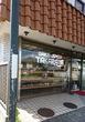 三浦・県道26沿いのパン屋さん タカラヤ♪