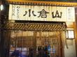 渋谷の24時間大衆居酒屋で串焼き  小倉山@渋谷