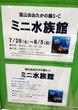 ミニ水族館☆ウォータースライダートリトン&じゃぶじゃぶプール(流山おおたかの森SC)