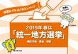 投票前に確認を!横浜市都筑区で選挙の投票所が前回から大きく変更があるエリアは6か所