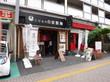後楽園 - 自家製麺 MENSHO TOKYO 「ラム豚骨らーめん(味玉) ¥850、胡椒めし ¥100(各税込)」