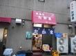 天ぷら たかま 広島県広島市 ホルモン天ぷらの人気店 広島はお好み焼きだけじゃありません
