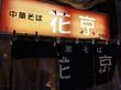 花京 京橋店 大阪・京橋 ラストの日に移転先へ追いかけても食べたいラストの一杯。