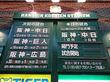 甲子園ラーメン祭×麺馬鹿(前半の部)!阪神甲子園球場 阪神VS中日