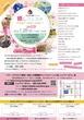 都筑区中川のハウスクエア横浜で「癒しフェスタ2019」1月20日開催!