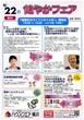 「スーパーおばあちゃん若宮正子さん」が再び都筑にやって来ます! ハウスクエア横浜で9月22日に講演会開催!