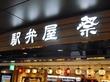 【駅弁】老舗の鶏めしは、比内鶏の煮汁で炊いたご飯が旨い【鶏めし弁当:大館駅】