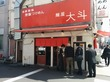 麺屋大斗小伝馬町店