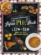 都筑区にあるららぽーと横浜で開催中の「ジャパン パイ ウィーク」に再び行ってきました!