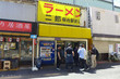 「ラーメン二郎 桜台駅前店」で ニンニクアブラ