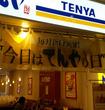 ★新横浜★ 毎月18日は【天丼 てんや】のサービスデー❗ 上天丼がワンコインだよ!