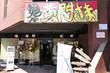 串焼きやさんが手がけるラーメン店 【新店】 麺屋 黄門さま@都賀 千葉ラーメン