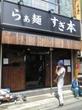 らぁ麺 すぎ本【四】 ~「麺屋棣鄂(テイガク)」の麺に変更になった「塩つけ麺」~