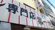 「肉なしラーメン」は、550円也!@「京都 たかばし 本家 第一旭」